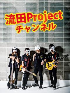 流田Project チャンネルブログ
