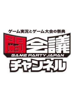 闘マガ(闘会議ブロマガ)