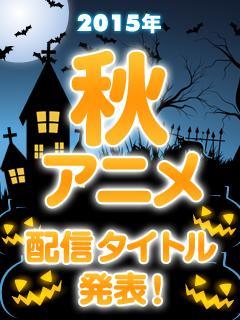 2015年秋アニメ 配信タイトル発表!