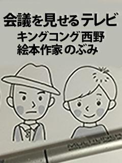 キングコング西野亮廣と絵本作家のぶみ「会議を見せるテレビ」