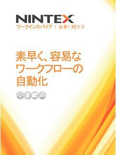 自動ワークフロー基盤Nintex