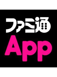 ファミ通Appのこっそりブログ