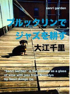 ブルックリンでジャズを耕す