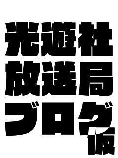 光遊社放送局ブログ
