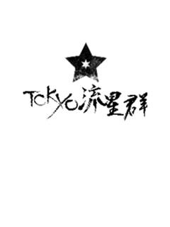 TOKYO流星群チャンネル