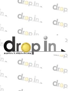 drop in チャンネル