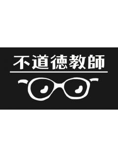 【FDC】不道徳チャンネル配信