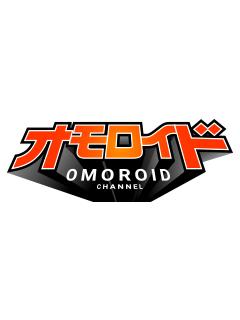 オモロイドニュース