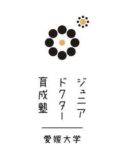 愛媛大学ジュニアドクター育成塾