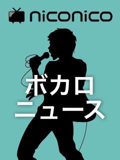 ボカロ / UTAUニュース by ニコニコ動画 カラオケ配信プログラム(カラプロ)