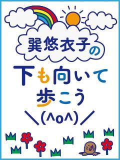巽悠衣子チャンネルブログ