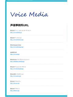 VoiceMedia Weekly News