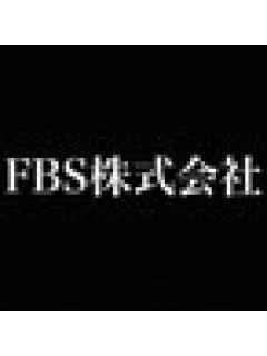 FBS株式会社 イベント情報