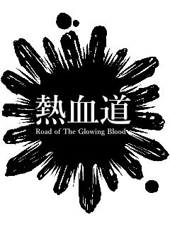 熱血道 Road of The Glowing Blood