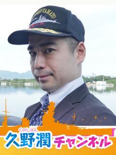 |久野潤チャンネルブロマガ