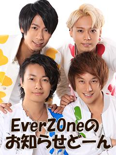 EverZOneチャンネルからのお知らせどーん!