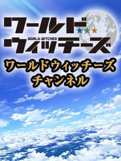 ワールドウィッチーズチャンネル 広報活動(記)