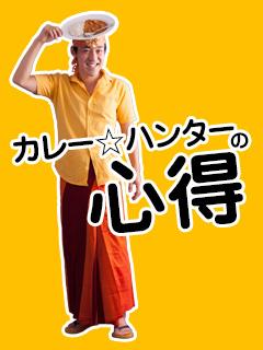 真・カレー☆ハンターの心得ブロマガ