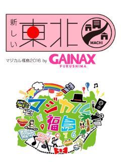 【公式チャンネル】マジカル福島公式チャンネル【始動】
