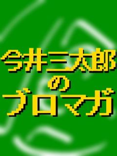 今井三太郎のブロマガ