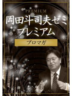 岡田斗司夫プレミアムブロマガ
