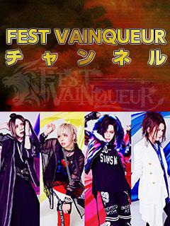 「FEST VAINQUEURチャンネル」ブロマガ