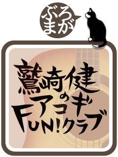 鷲崎健のアコギFUN!クラブのブログ。