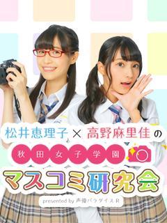 松井恵理子×高野麻里佳の秋田女子学園マスコミ研究会・会報