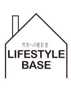 LIFESTYLE BASE~男前への羅針盤~