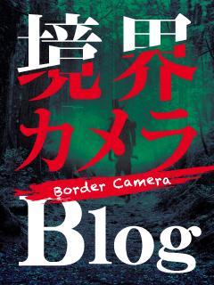 「境界カメラ」ブログ