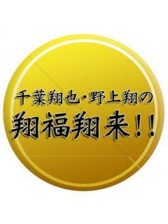 翔福ブログ!!