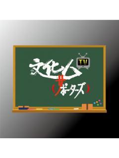 「杉田水脈・菅原道仁・千葉麗子 日本の病巣を斬る!」