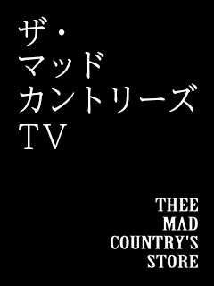 THEE MAD COUNTRY'S STORE ブロマガ