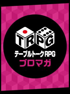 「テーブルトークRPGチャンネル」ブロマガ