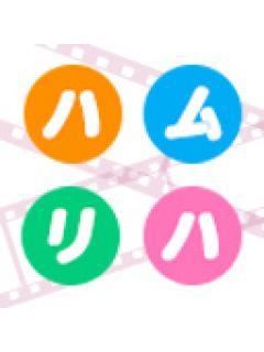 小林愛香の「公開リハーサル」ブログ