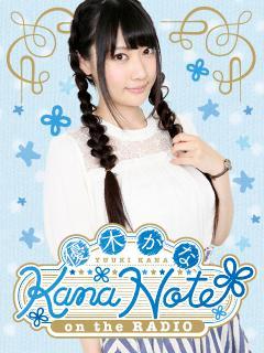 優木かな KANANOTE on the radio  製作日記