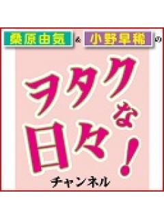 桑原由気&小野早稀のヲタクな日々!チャンネルスタッフブログ