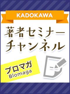 KADOKAWA著者セミナーブロマガ