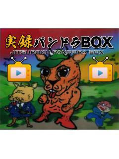 実録パンドラBOX