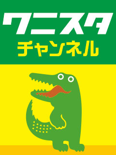 ワニスタチャンネル開設!