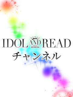「IDOL AND READチャンネル」ブログ