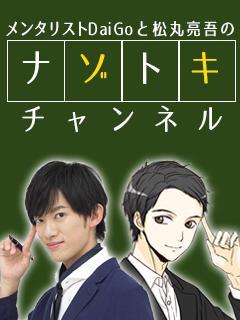 メンタリストDaiGoと松丸亮吾のナゾトキチャンネル ブロマガ