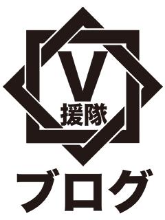 V援隊ブログ