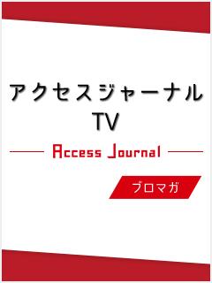 アクセスジャーナル <メルマガ版>