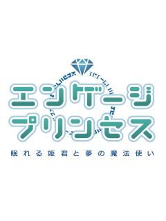 『エンゲージプリンセス』プロモーション奮闘記