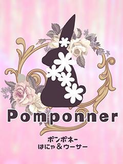 Lettre de Pomponner