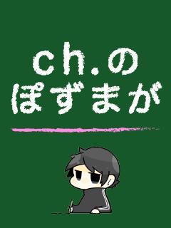 ch.のぽずまが