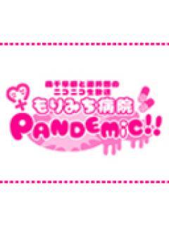 もりみち病院PANDEMIC!!ブロマガ