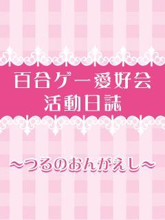 コラム 百合ゲー愛好会活動日誌 ~つるのおんがえし~