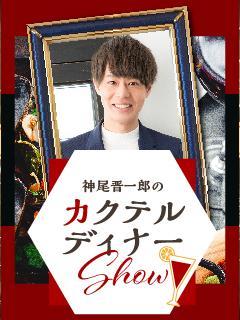 「神尾晋一郎のカクテルディナーShow」ブロマガ